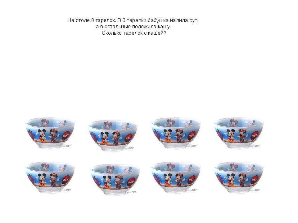 На столе 8 тарелок. В 3 тарелки бабушка налила суп, а в остальные положила к...