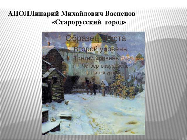АПОЛЛинарий Михайлович Васнецов «Старорусский город»