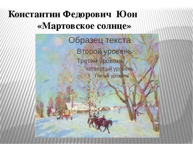 Константин Федорович Юон «Мартовское солнце»