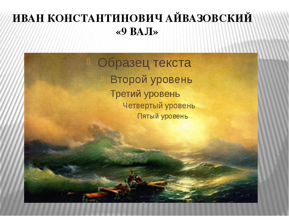 ИВАН КОНСТАНТИНОВИЧ АЙВАЗОВСКИЙ «9 ВАЛ»