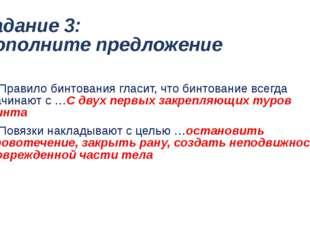 Задание 3: Дополните предложение 1.Правило бинтования гласит, что бинтование