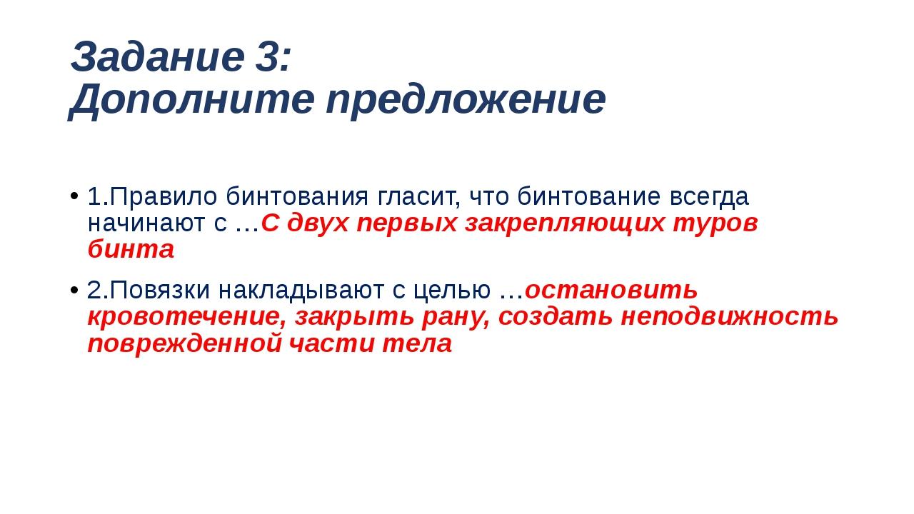 Задание 3: Дополните предложение 1.Правило бинтования гласит, что бинтование...