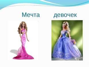 Мечта девочек