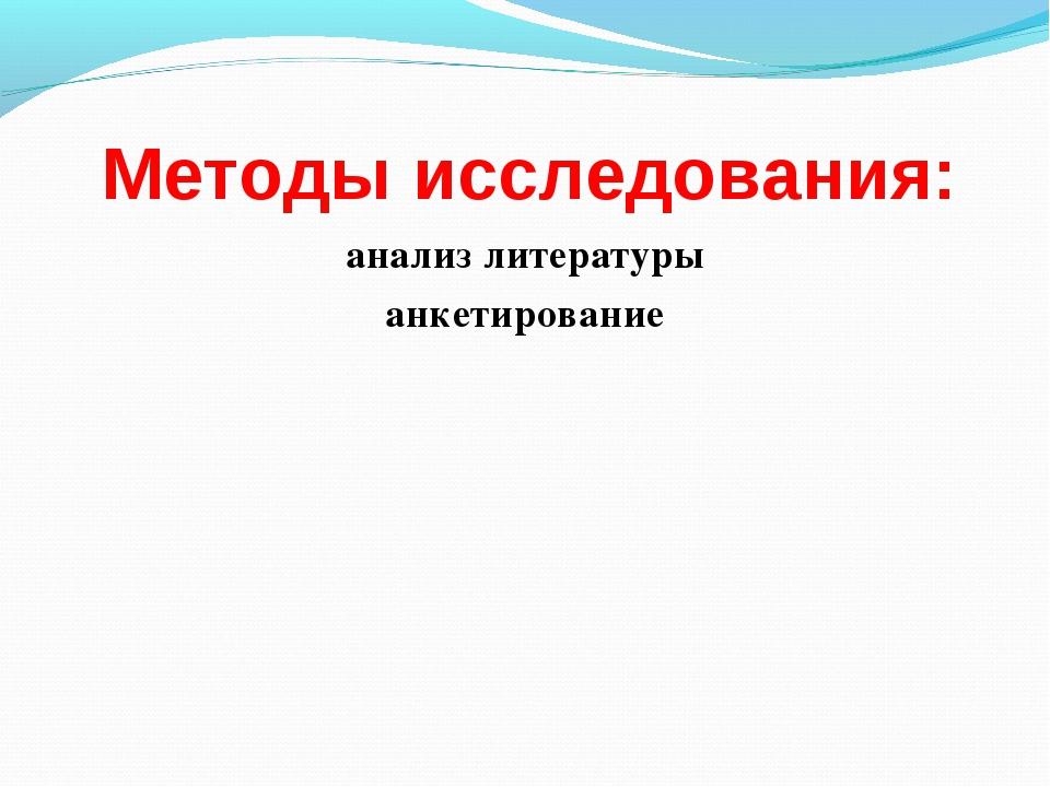 Методы исследования: анализ литературы анкетирование