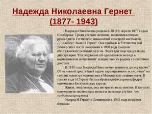 Надежда Николаевна Гернет (1877- 1943) Надежда Николаевна родилась 30 (18) ап