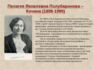 Пелагея Яковлевна Полубаринова – Кочина (1899-1999) КОЧИНА (Полубаринова-Кочи