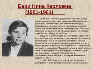 Бари Нина Карловна (1901-1961) БАРИ Нина Карловна, российский математик, докт