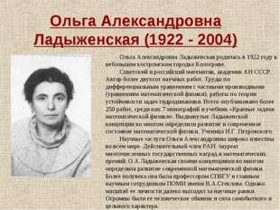 Ольга Александровна Ладыженская (1922 - 2004) Ольга Александровна Ладыженская