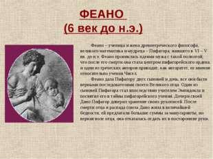 ФЕАНО (6 век до н.э.) Феано – ученица и жена древнегреческого философа, велик