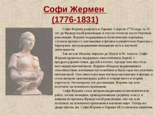 Софи Жермен (1776-1831) Софи Жермен родилась в Париже 1 апреля 1776 года, за