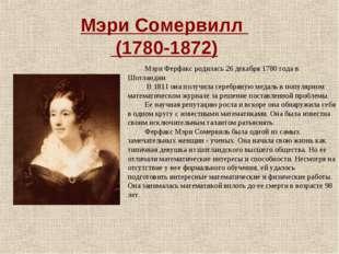 Мэри Сомервилл (1780-1872) Мэри Ферфакс родилась 26 декабря 1780 года в Шотла