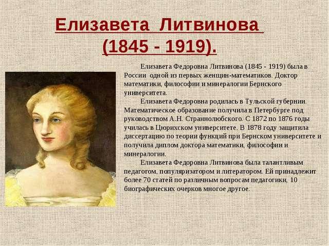 Елизавета Литвинова (1845 - 1919). Елизавета Федоровна Литвинова (1845 - 1919...