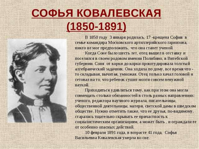 СОФЬЯ КОВАЛЕВСКАЯ (1850-1891) В 1850 году 3 января родилась, 17 -крещена Софи...