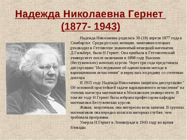 Надежда Николаевна Гернет (1877- 1943) Надежда Николаевна родилась 30 (18) ап...