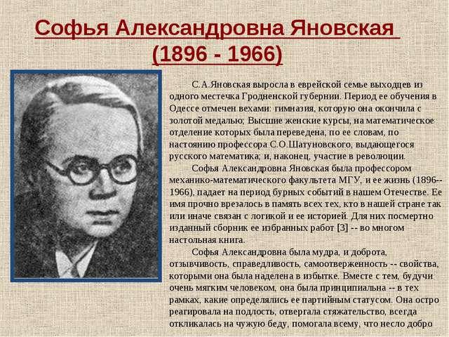 Софья Александровна Яновская (1896 - 1966) С.А.Яновская выросла в еврейской с...