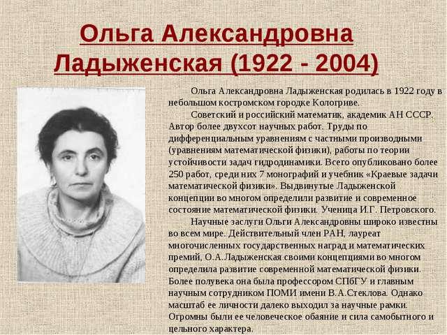 Ольга Александровна Ладыженская (1922 - 2004) Ольга Александровна Ладыженская...