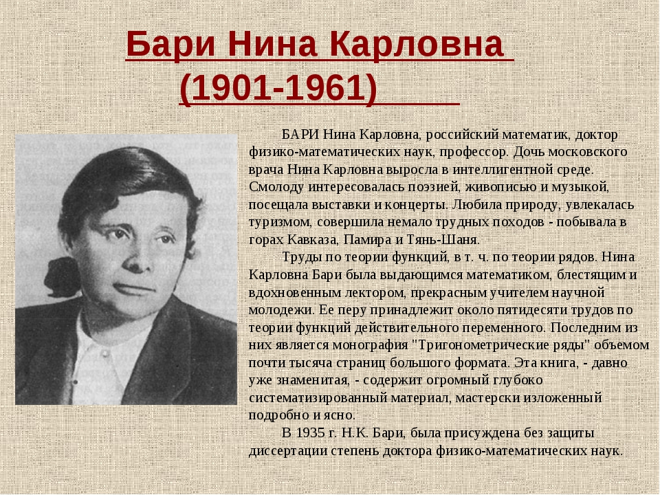 Бари Нина Карловна (1901-1961) БАРИ Нина Карловна, российский математик, докт...