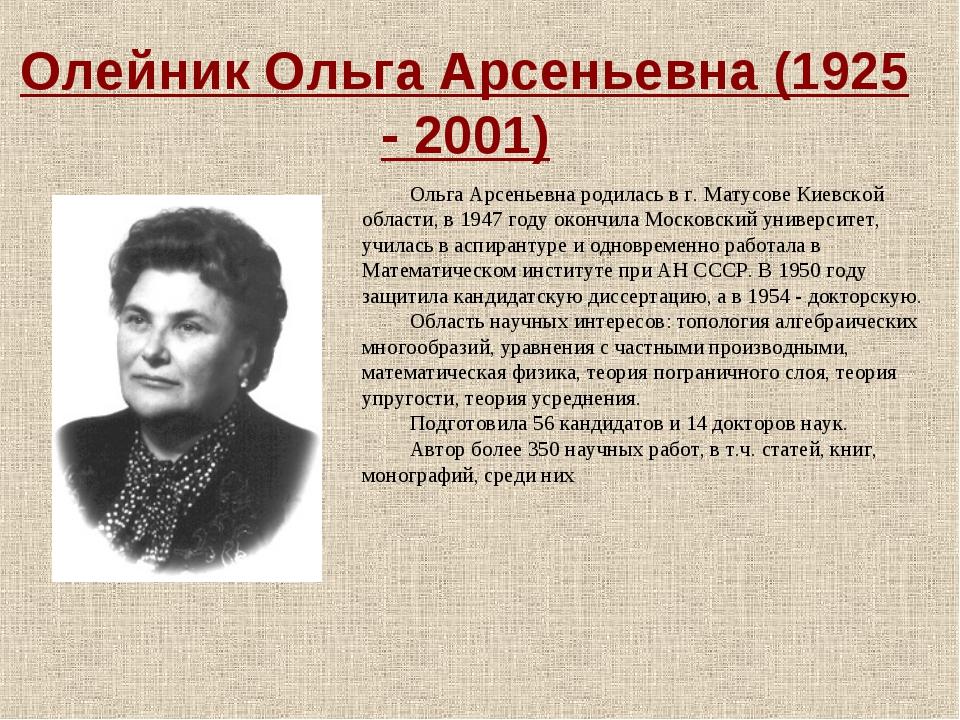 Олейник Ольгa Apсеньевнa (1925 - 2001) Ольга Арсеньевна родилась в г. Матусов...