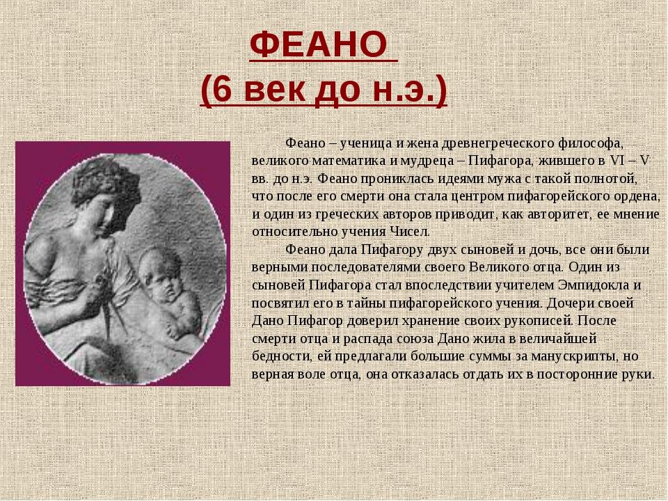 ФЕАНО (6 век до н.э.) Феано – ученица и жена древнегреческого философа, велик...