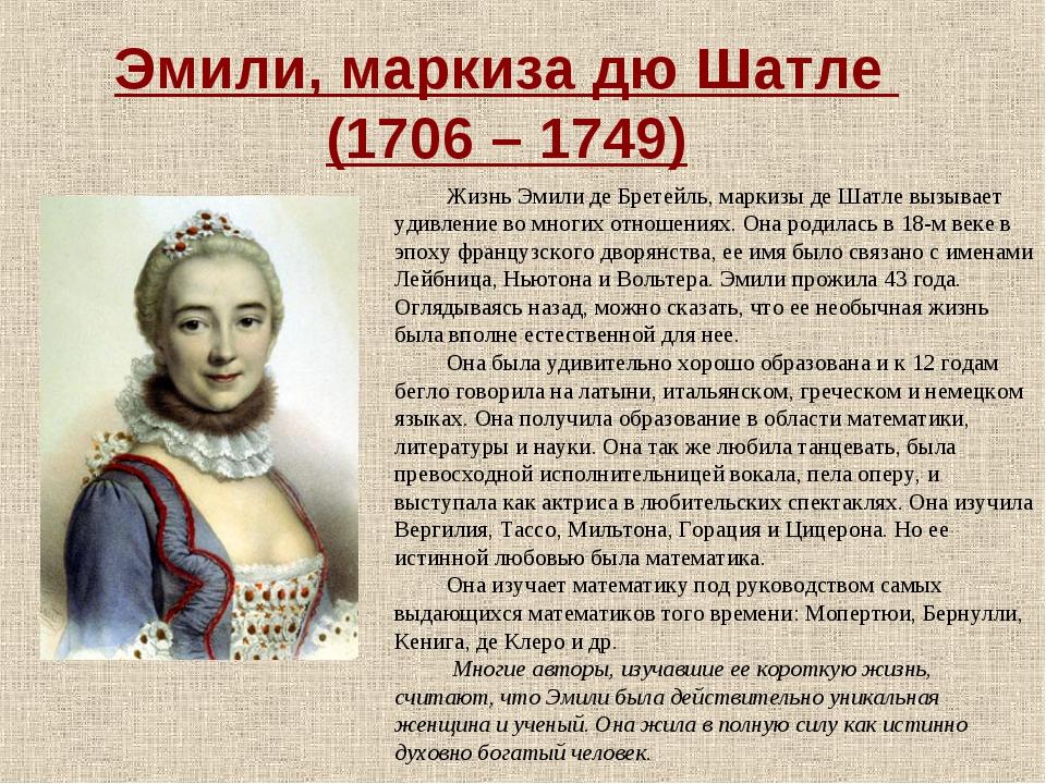 Эмили, маркиза дю Шатле (1706 – 1749) Жизнь Эмили де Бретейль, маркизы де Шат...