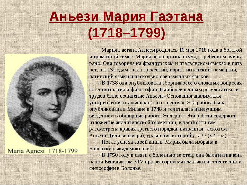 Аньези Мария Гаэтана (1718–1799) Мария Гаетана Агнеси родилась 16 мая 1718 го...