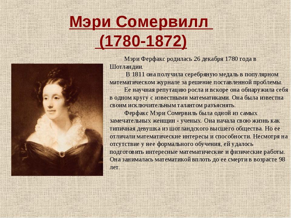 Мэри Сомервилл (1780-1872) Мэри Ферфакс родилась 26 декабря 1780 года в Шотла...