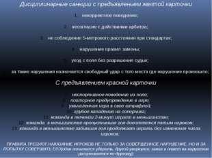 Дисциплинарные санкции с предъявлением желтой карточки некорректное поведение