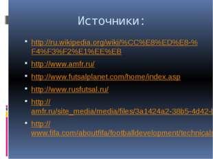 Источники: http://ru.wikipedia.org/wiki/%CC%E8%ED%E8-%F4%F3%F2%E1%EE%EB http: