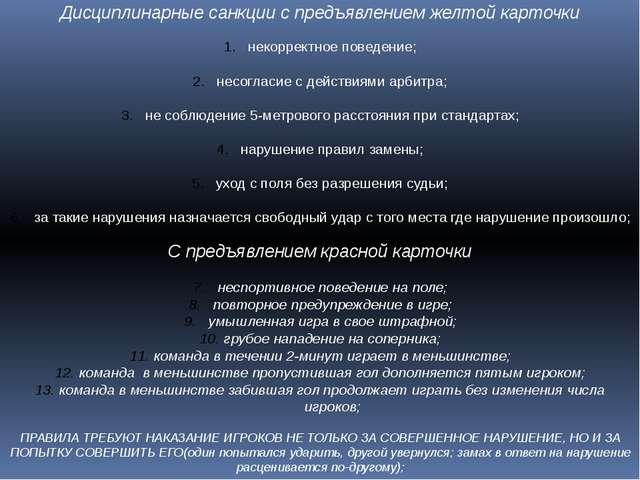 Дисциплинарные санкции с предъявлением желтой карточки некорректное поведение...
