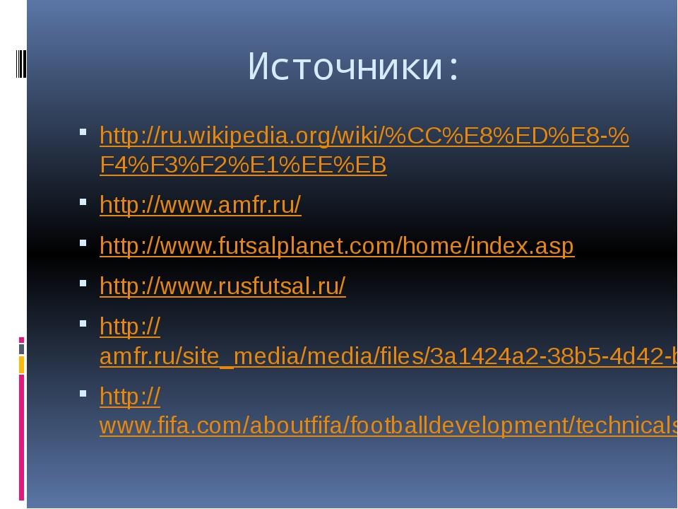 Источники: http://ru.wikipedia.org/wiki/%CC%E8%ED%E8-%F4%F3%F2%E1%EE%EB http:...