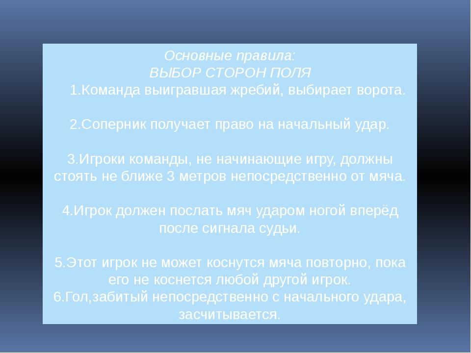 Основные правила: ВЫБОР СТОРОН ПОЛЯ 1.Команда выигравшая жребий, выбирает во...