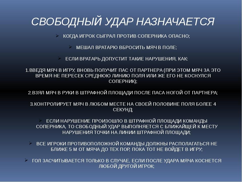 СВОБОДНЫЙ УДАР НАЗНАЧАЕТСЯ КОГДА ИГРОК СЫГРАЛ ПРОТИВ СОПЕРНИКА ОПАСНО; МЕШАЛ...