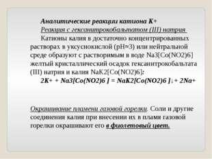 Аналитические реакции катиона K+ Реакция с гексанитрокобальтатом (III) натрия