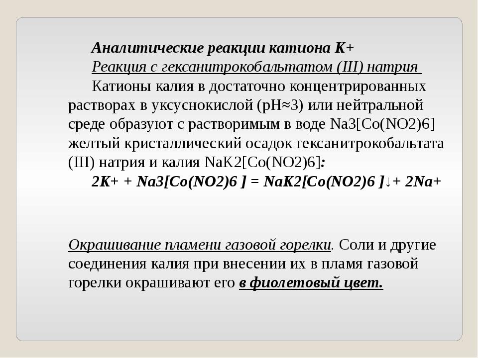 Аналитические реакции катиона K+ Реакция с гексанитрокобальтатом (III) натрия...
