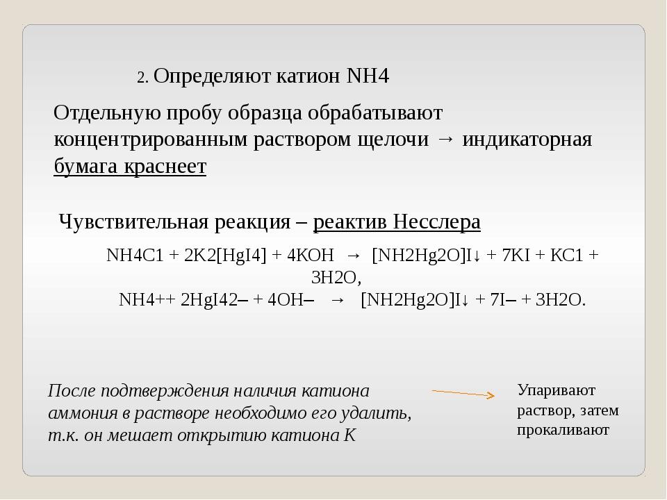 2. Определяют катион NH4 Отдельную пробу образца обрабатывают концентрированн...