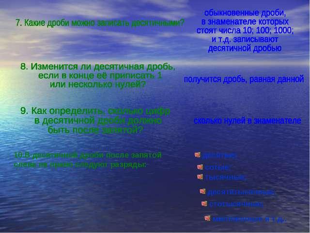10.В десятичной дроби после запятой слева на право следуют разряды: десятые;...