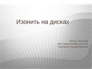Изонить на дисках Учитель технологии МКОУ Краснооктябрьская СОШ Тенисбаева На