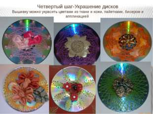 Четвертый шаг-Украшение дисков Вышивку можно украсить цветами из ткани и кожи