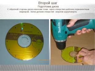 Второй шаг Подготовка диска С обратной стороны диска наносим точки через отве