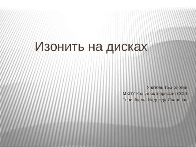 Изонить на дисках Учитель технологии МКОУ Краснооктябрьская СОШ Тенисбаева На...