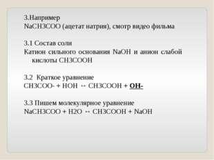 3.Например NaCH3COO (ацетат натрия), смотр видео фильма 3.1 Состав соли Катио