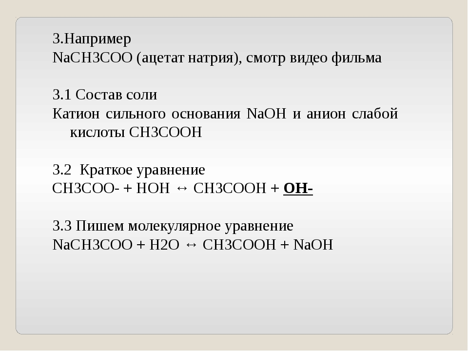 3.Например NaCH3COO (ацетат натрия), смотр видео фильма 3.1 Состав соли Катио...