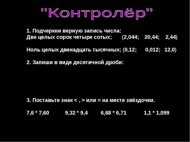 1. Подчеркни верную запись числа: Две целых сорок четыре сотых; (2,044; 20,44...