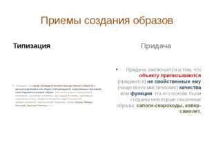 Приемы создания образов Типизация Типизация - это прием обобщения множества р
