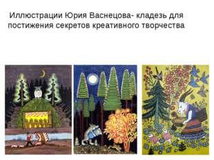 Иллюстрации Юрия Васнецова- кладезь для постижения секретов креативного творч