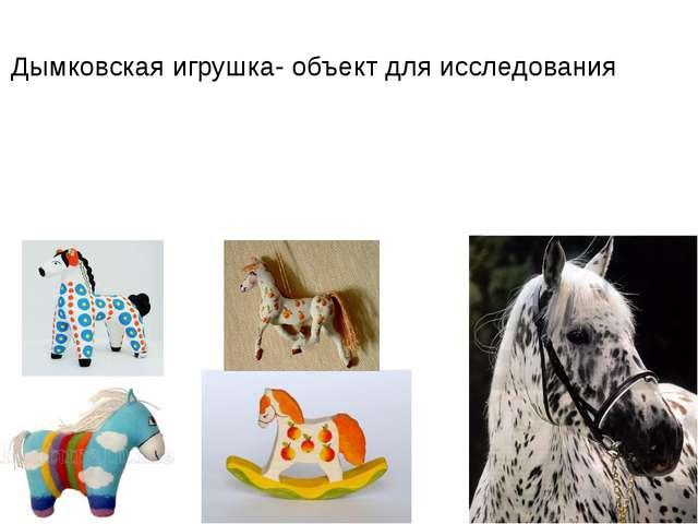 Дымковская игрушка- объект для исследования
