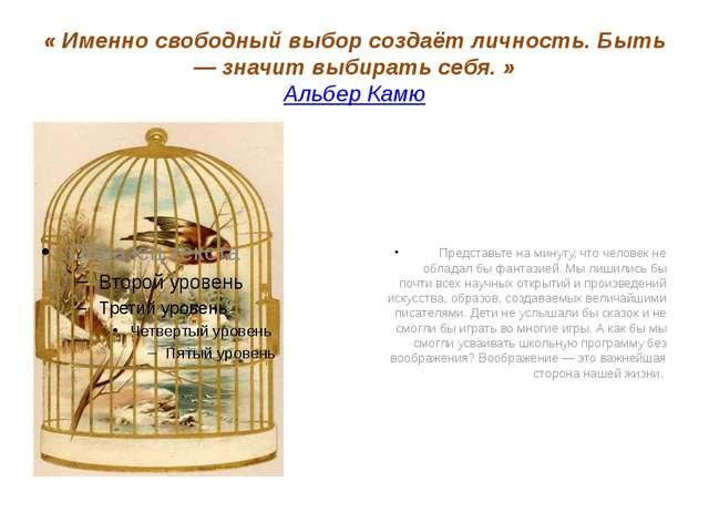 «Именно свободный выбор создаёт личность. Быть — значит выбирать себя.» Аль...