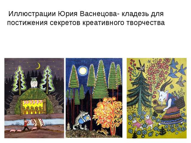 Иллюстрации Юрия Васнецова- кладезь для постижения секретов креативного творч...