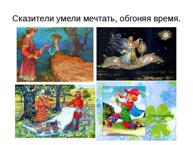 Сказители умели мечтать, обгоняя время.