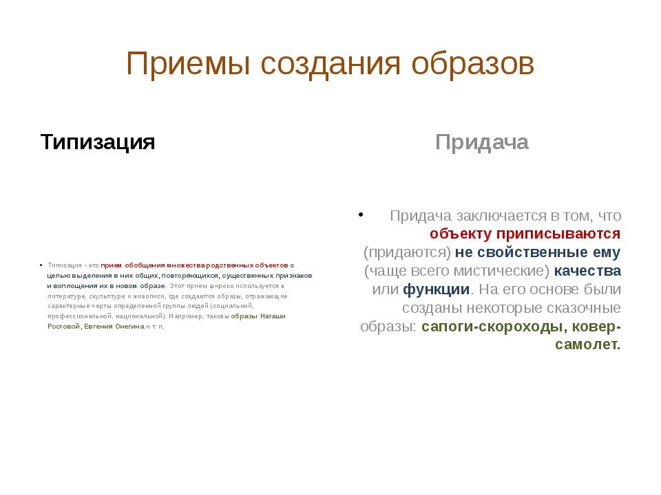 Приемы создания образов Типизация Типизация - это прием обобщения множества р...